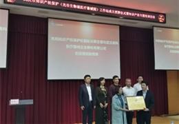 尚恩生物参与成立武汉市知识产权保护工作站
