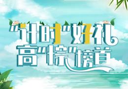 """【端午】""""计时""""好礼, 高""""粽""""榜首"""